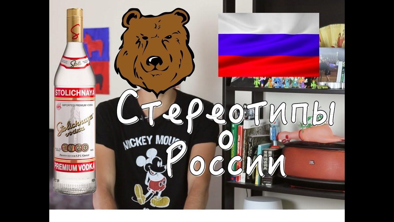 Топ 10 китайских стереотипов про русских и Россию