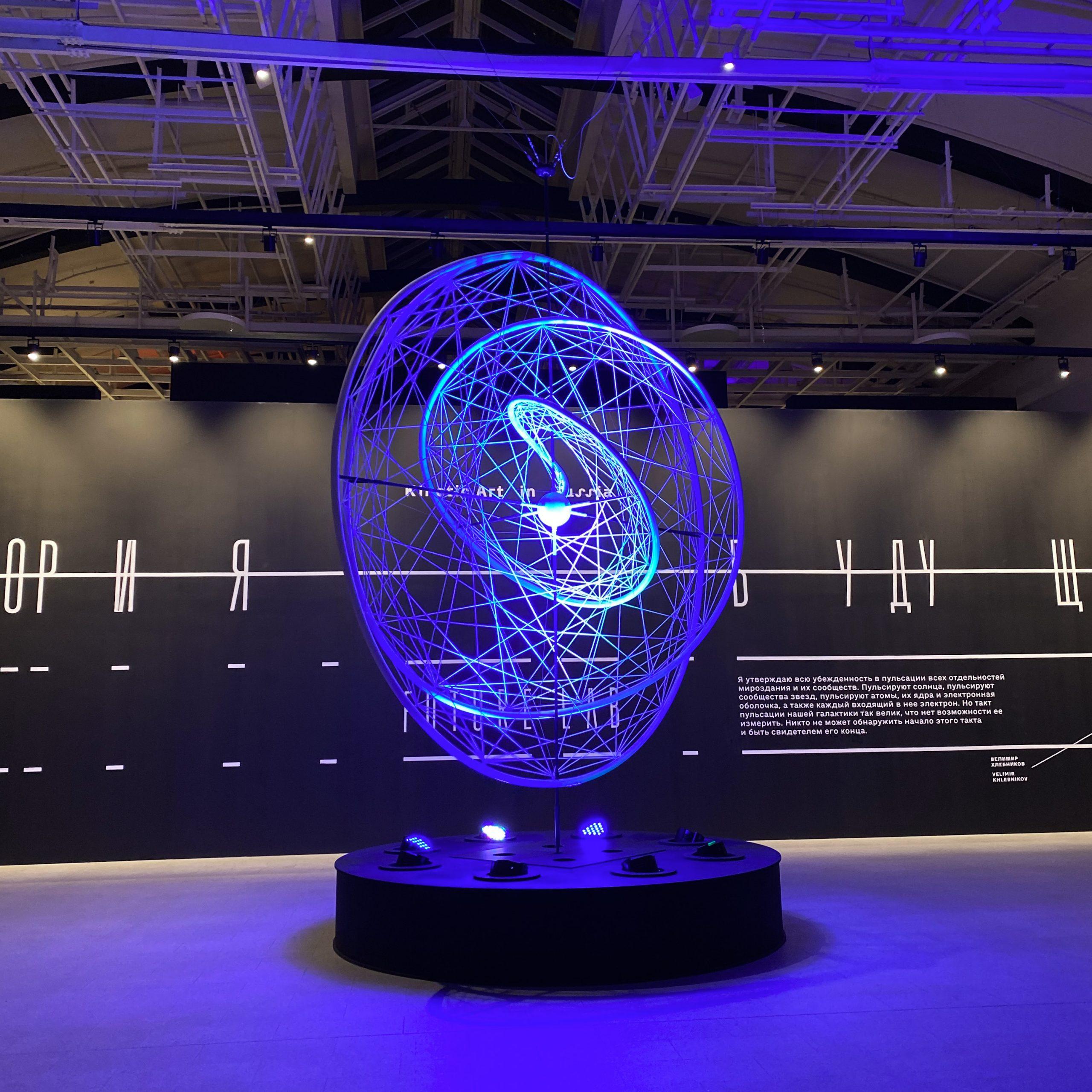 Лаборатория будущего. Кинетическое искусство в России: новая выставка в Манеже