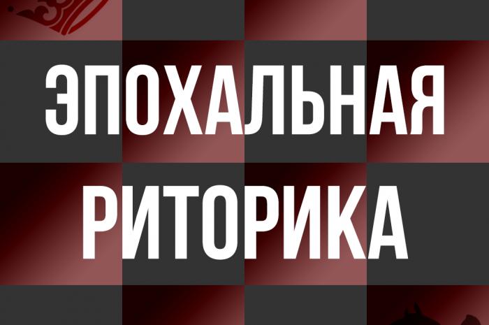 Эпохальная риторика: проект ОКНАnews.info
