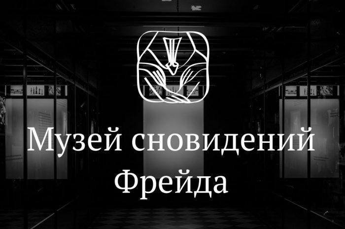 Музей сновидений