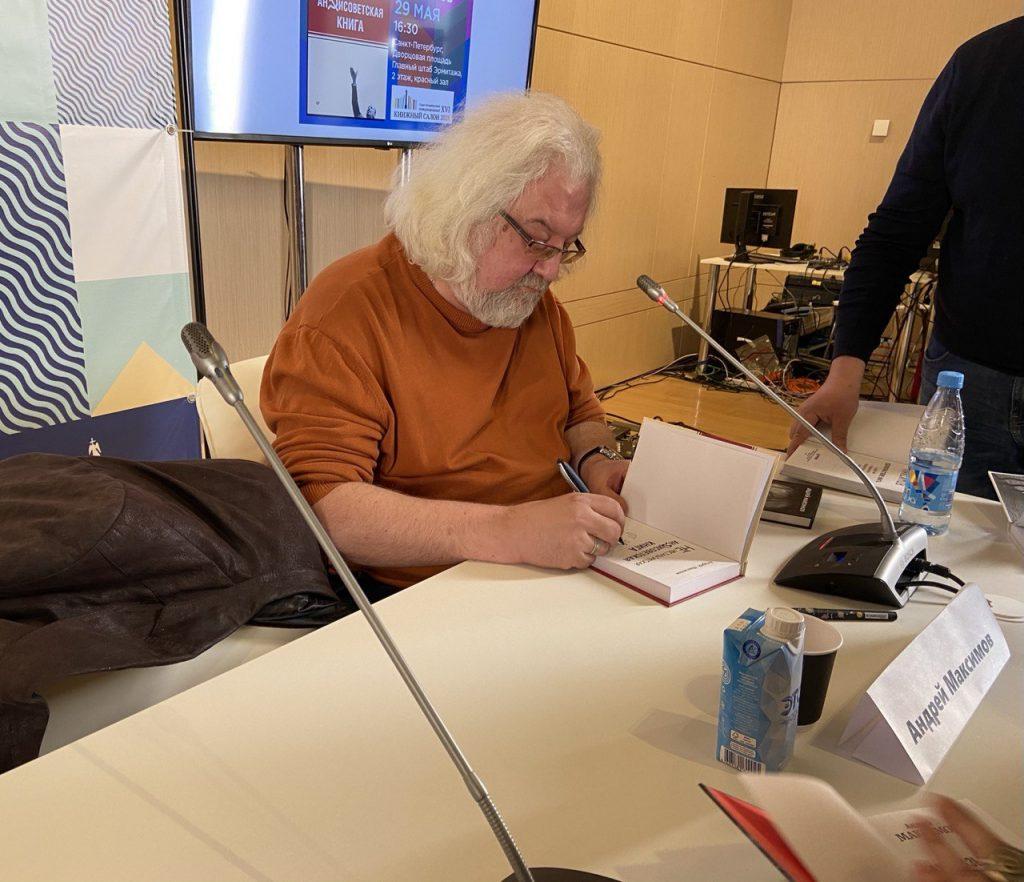 Андрей Максимов подписывает книгу «НЕностальгическая антисоветская книга»