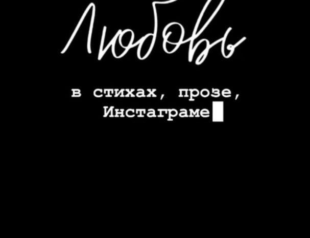 Анна Ахматова и Николай Гумилёв: русалка