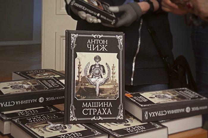 Антон Чиж презентовал новую книгу «Сомнамбула»